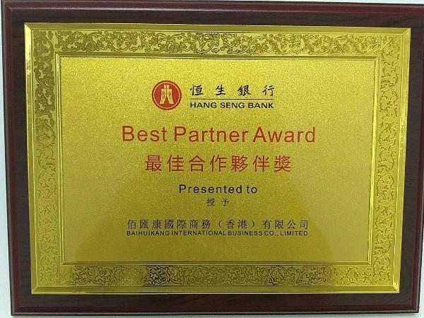 佰汇康-恒生银行最佳合作伙伴奖
