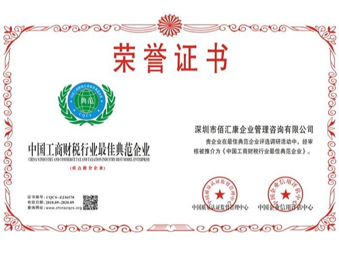 佰汇康-中国工商财税行业最佳典范企业
