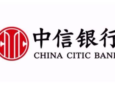 香港公司银行开户-中信银行(理财案列)