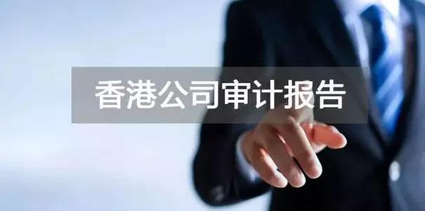 香港公司审计,你知道多少呢?