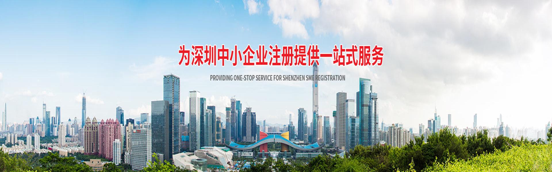 佰汇康-为深圳中小企业注册提供一站式服务