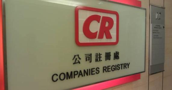 香港公司审计报告