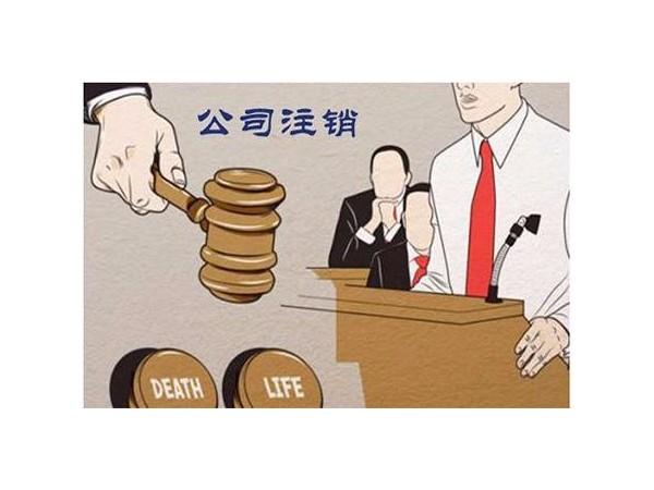 深圳公司注销