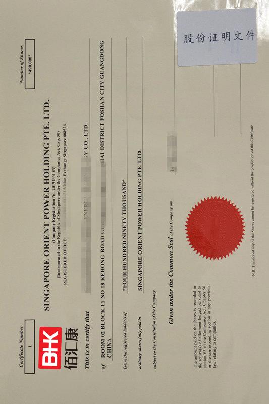 注册新加坡