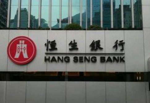 香港恒生银行