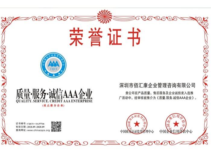佰汇康-质量服务诚信AAA企业证书