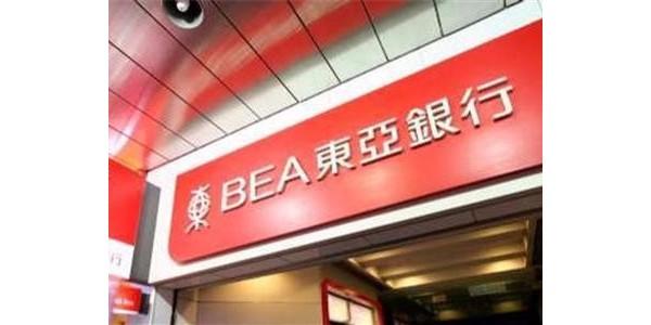 开香港公司账户哪些银行的开户资料简单呢?