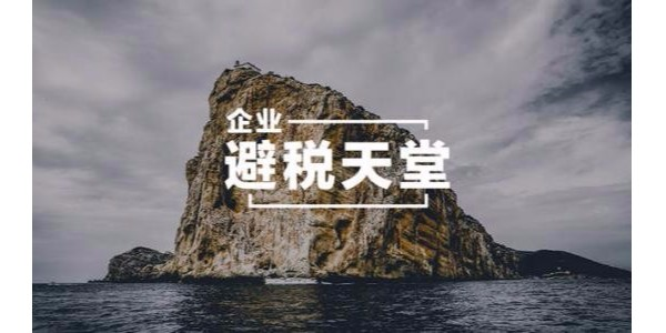 经济实质法对离岸公司的影响及应对方法