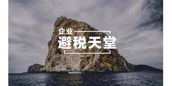 VIE架构搭建_BVI,开曼,香港搭建VIE架构流程与费用