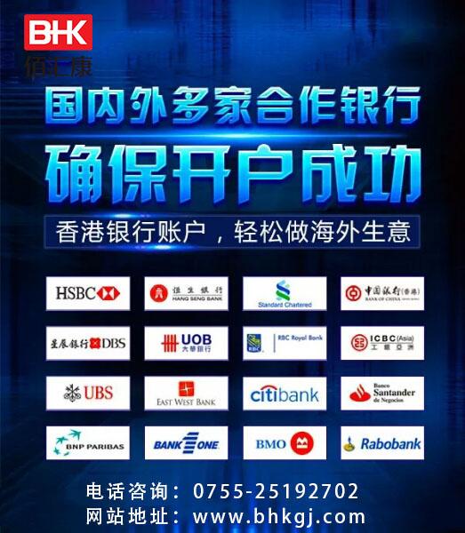 香港银行卡